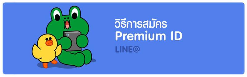 premium id