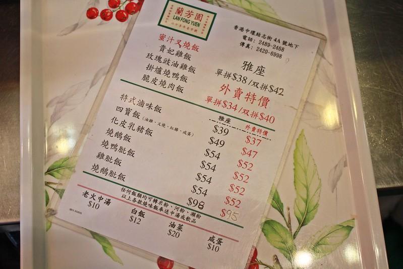 香港-中環蘭芳園-17度C隨拍 (24)