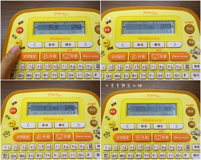 24 拉拉熊標籤機 Rilakkuma P-touch