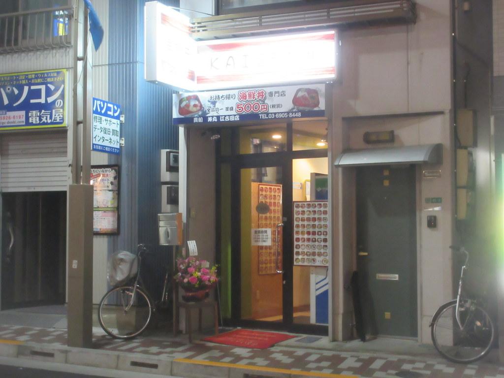 貴船丼丸(江古田)