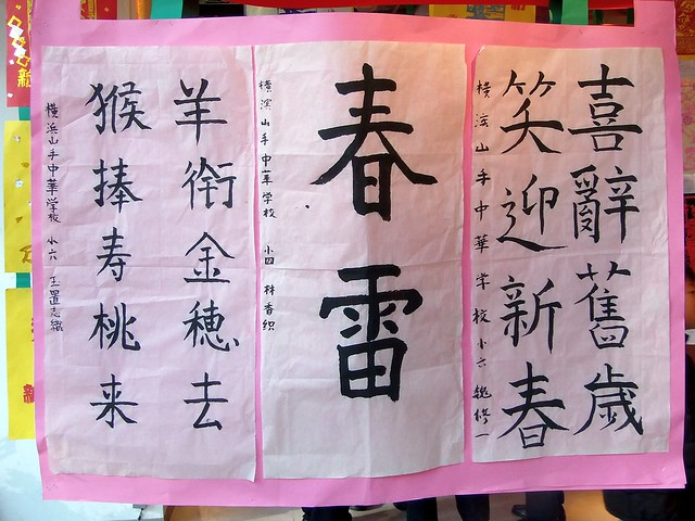 Photo:#7083 schoolkid's calligraphy (書) By Nemo's great uncle