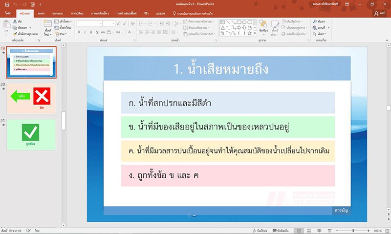 PowerPoint Tip Exam