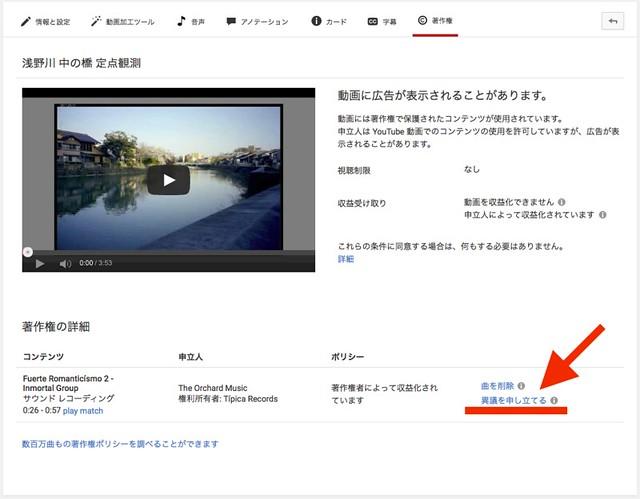 YouTubeへ異議申し立て #1/7