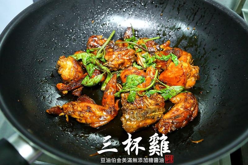 【醬油料理】台灣源味本舖,金美滿無糖醬油食譜,炒一鍋美味的三杯雞!