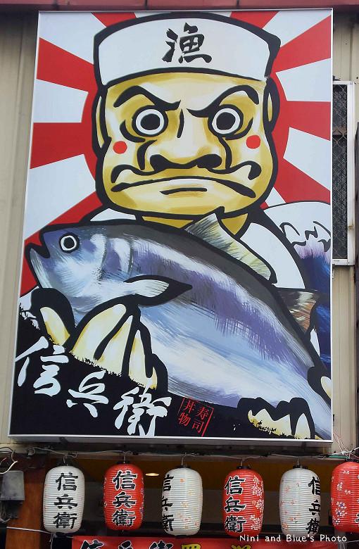 台中日本料理信兵衛09