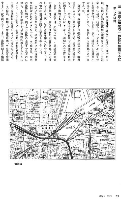 阪神高速梅田立体道路制度 (5)