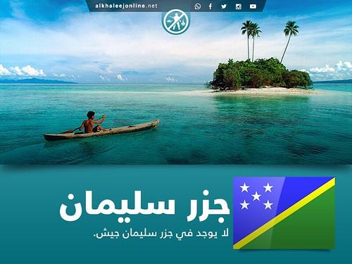 جزر-سليمان