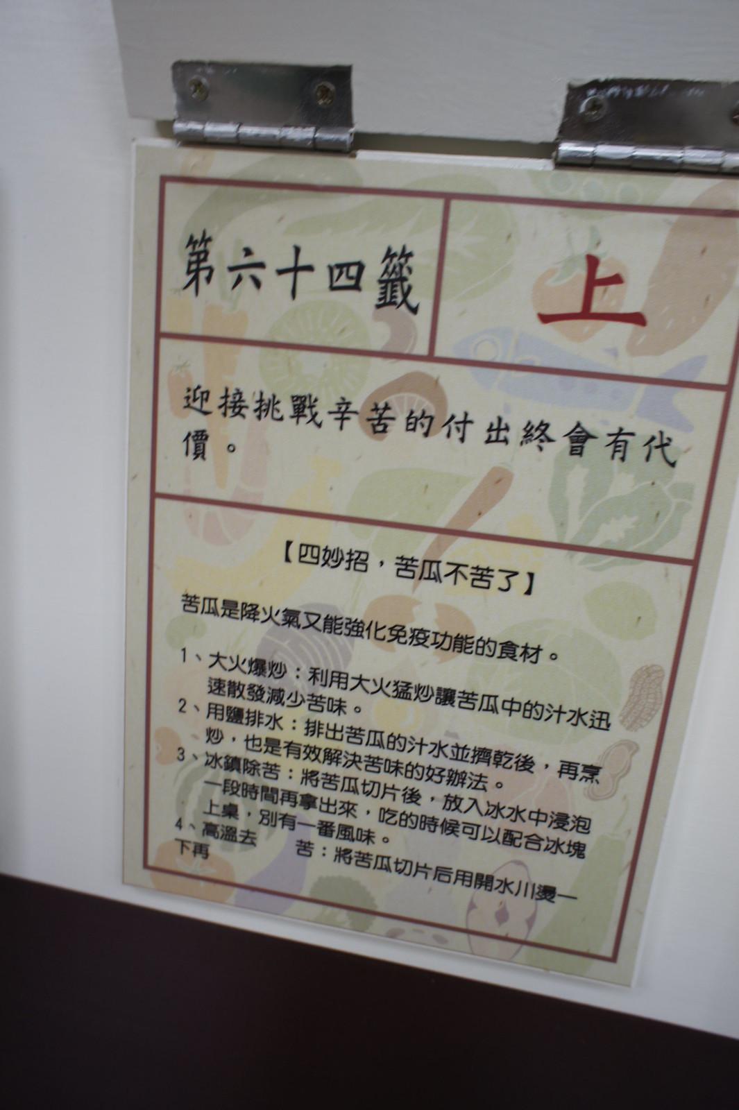 台南市後壁區卡多利亞良食故事館 (7)