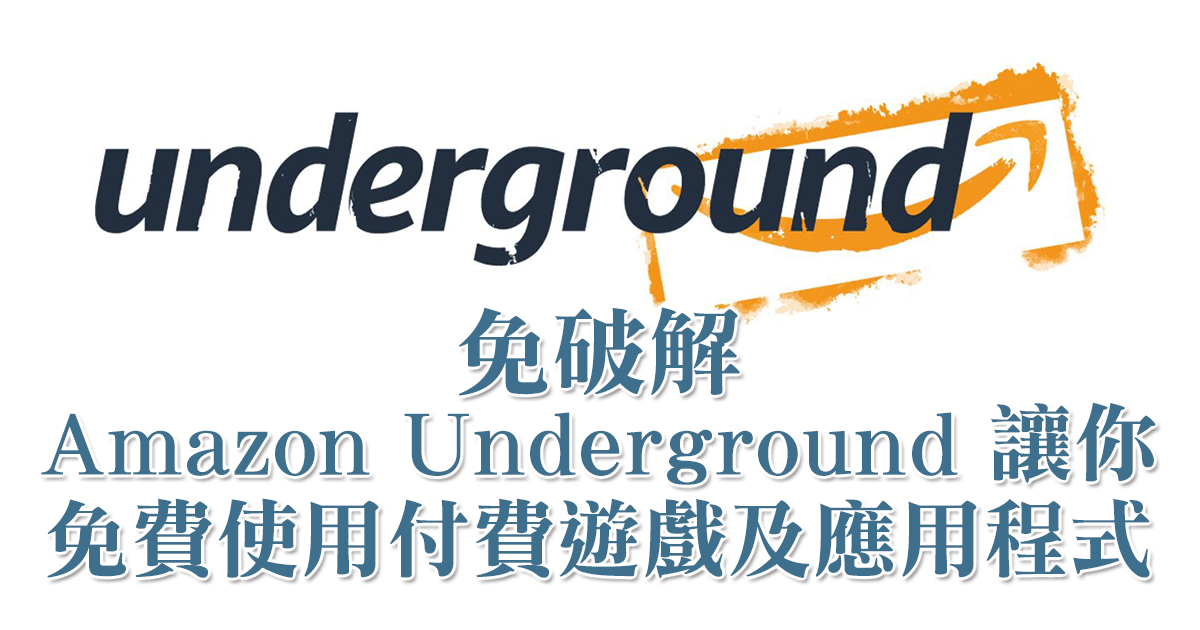 免破解,Amazon Underground 讓你免費使用付費遊戲及應用程式