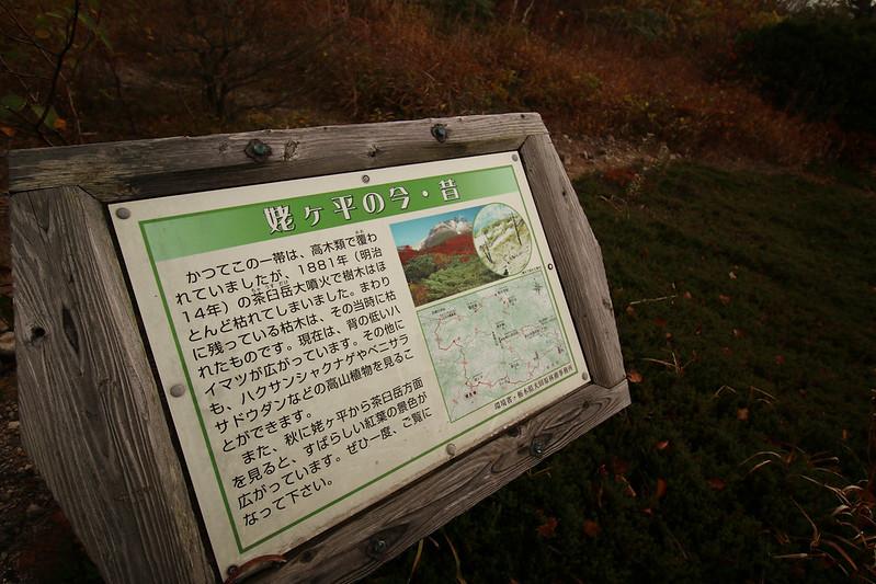 2014-10-04_00242_那須岳.jpg