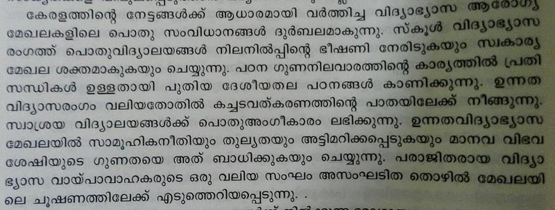 2016-03-09-Prabhashanam (3)
