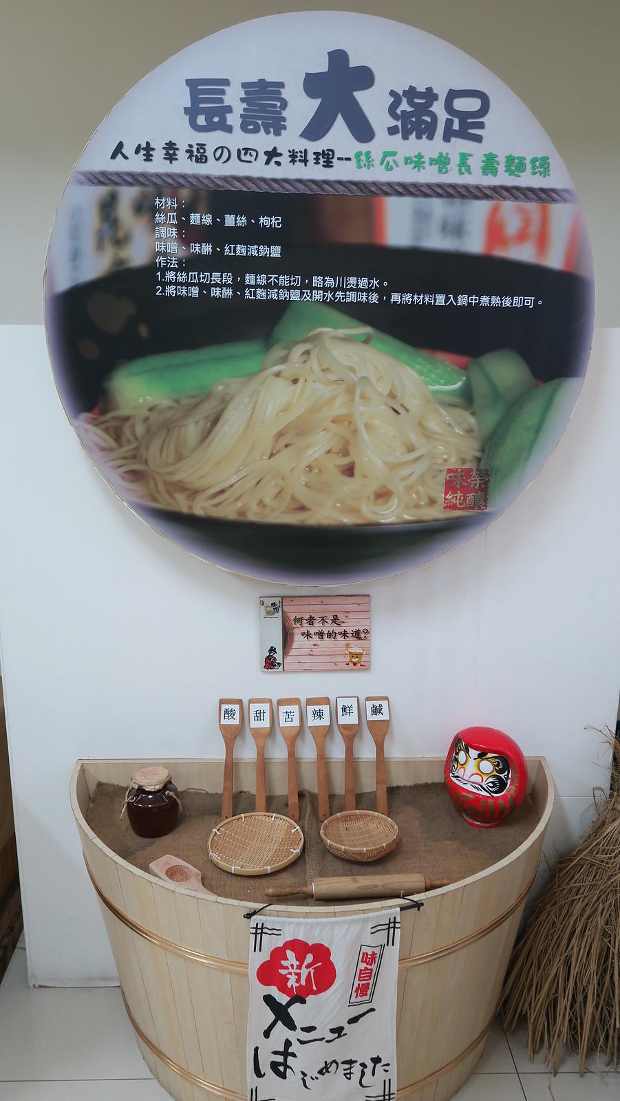 台中市豐原區味噌釀造文化館 (52)
