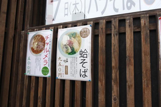 麺やハレル家でワンコインラーメン  バラそば_09