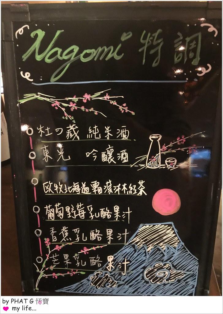 nagomi 35