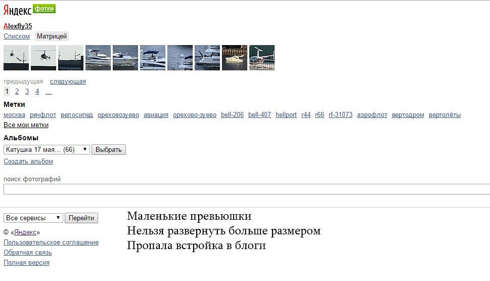 Яндекс_фотки_говно
