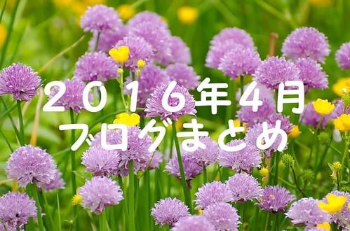 4月まとめ by pixabay
