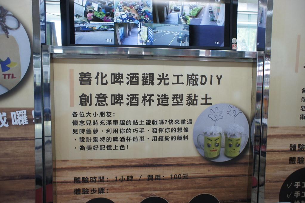台南市善化區啤酒躥光工廠 (36)