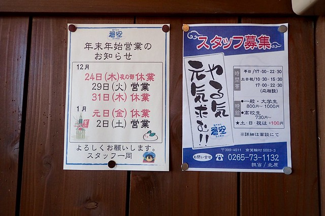 2015.12.27 蒼空