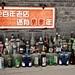 Flickr_China_Beijing_Beibingmasi Hutong_18_01_2016_IMG_7973 by Roberto Bombardieri
