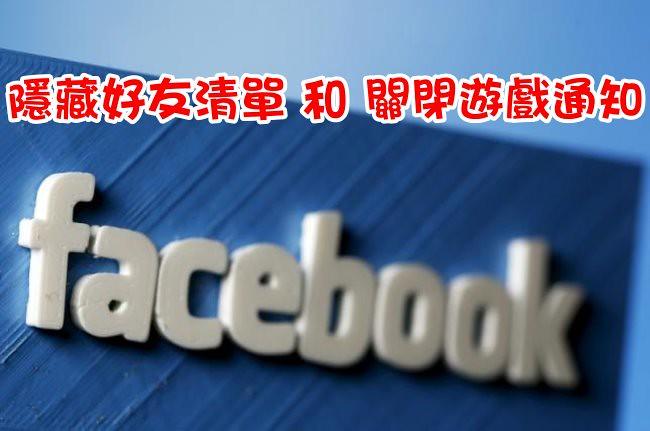 如何隱藏 Facebook 好友名單 和 關閉遊戲、應用程式通知呢?