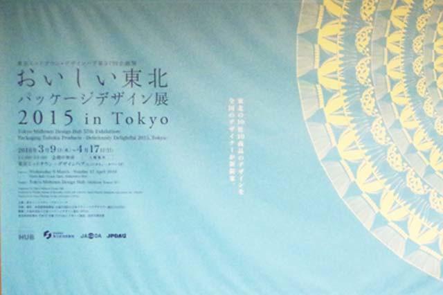 toomilog-oishiitouhokupakke-ji2015104
