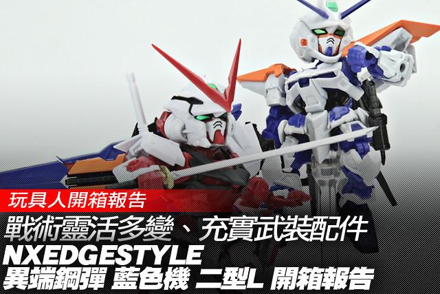 戰術靈活多變、充實武裝配件的NXEDGE STYLE「異端鋼彈 藍色機 二型L」開箱報告!