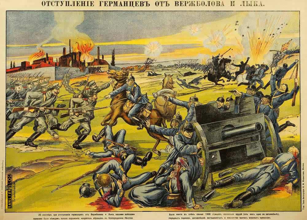 WWI俄罗斯宣传画30