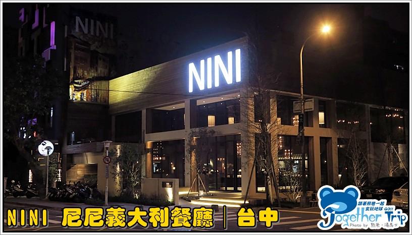NINI 尼尼義大利餐廳 / 台中