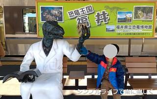 青春18敦賀、敦賀駅で恐竜と