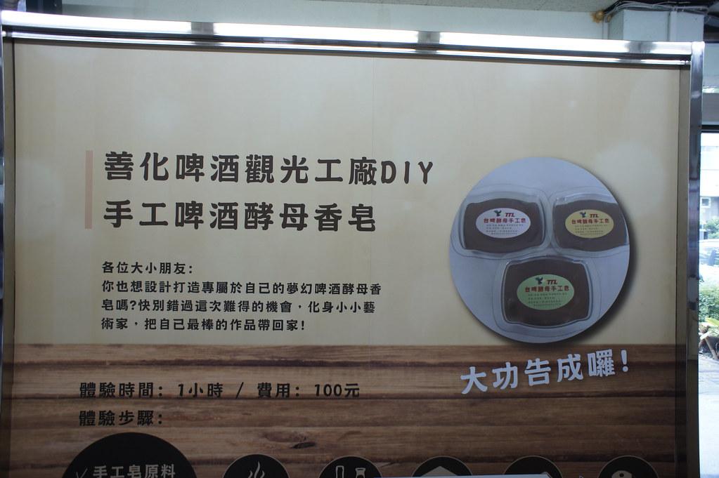 台南市善化區啤酒躥光工廠 (37)