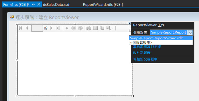 [RV] ReportViewer 報表-18