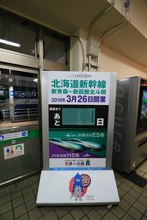 北海道新幹線開業まで、あと1日!!