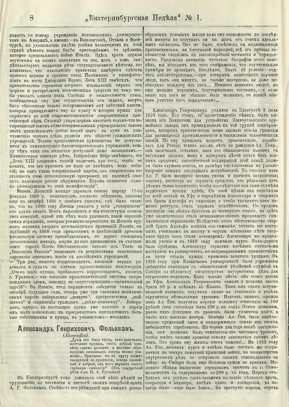 Фолькман Александр Генрихович
