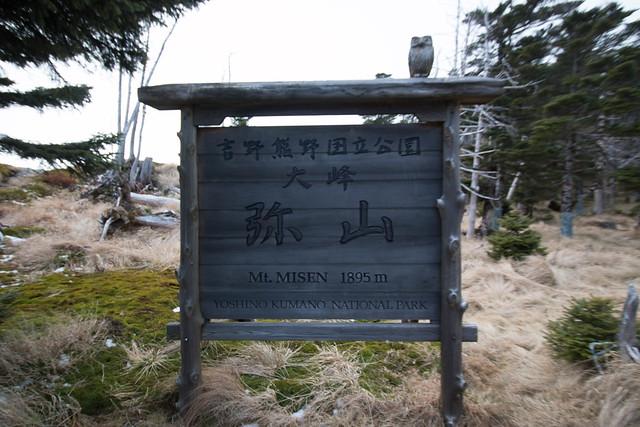 20141123-大峰山-0391.jpg