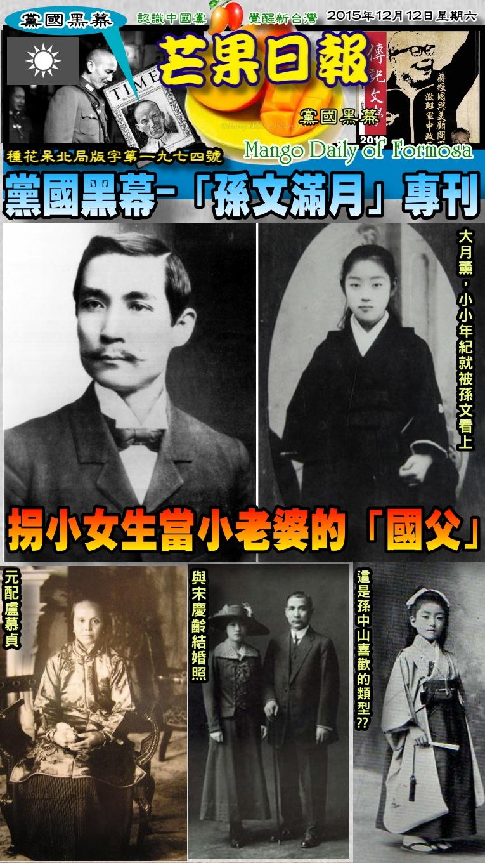 151212芒果日報--黨國黑幕--孫文硬娶小女孩,誹聞情史一籮筐