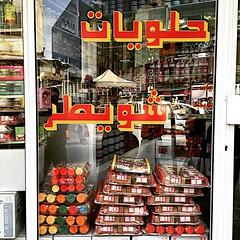 حلويات شويطر #bahrain #manama #travel #arabic #typography #arabictypography