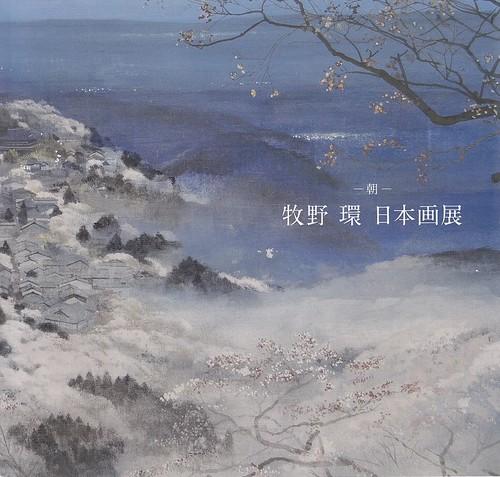 ■牧野環 日本画展−朝−■日本橋三越本店