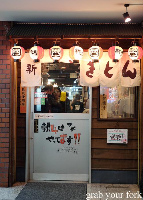 Yakiton at Shinjuku, Tokyo