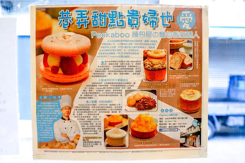 Peekaboo 麵包屋【台北赤峰街甜點】赤峰街巷弄麵包店,Peekaboo麵包屋。近雙連/中山捷運站,麵包/甜點生日蛋糕