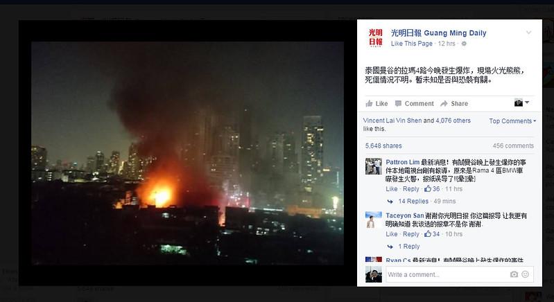 guangming fake news