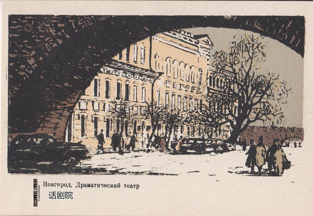 1959诺夫哥罗德自画石印明信片10