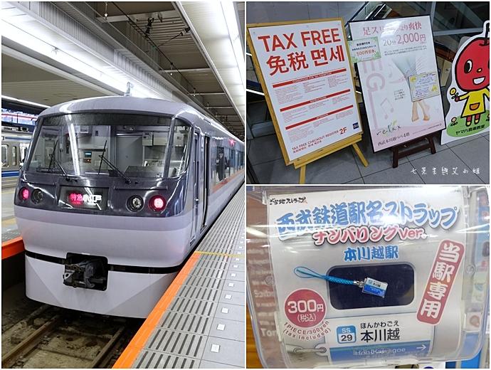 57 西武鐵道特急 川越一日遊 行程推薦