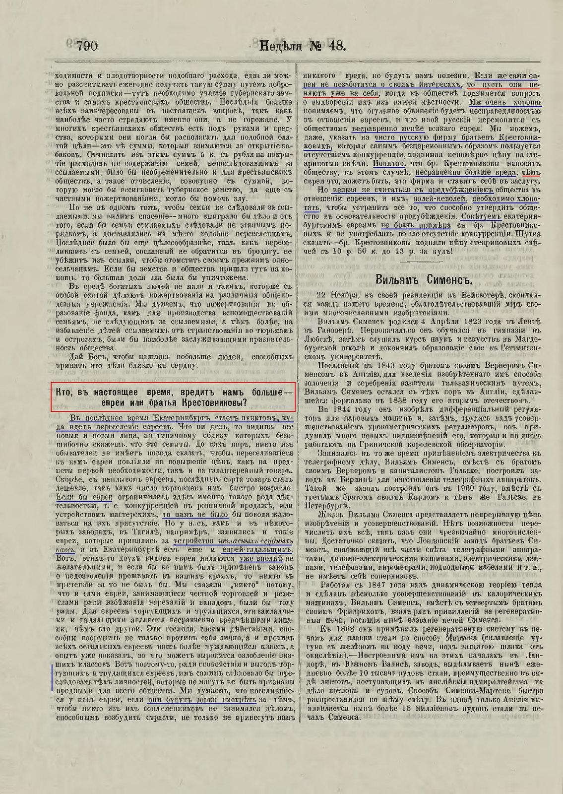 1883-12-07. № 48. Екатеринбургская неделя_Страница_04