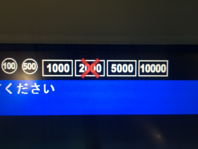 Kyoto Subway doesn't accept 2000 Yen note...