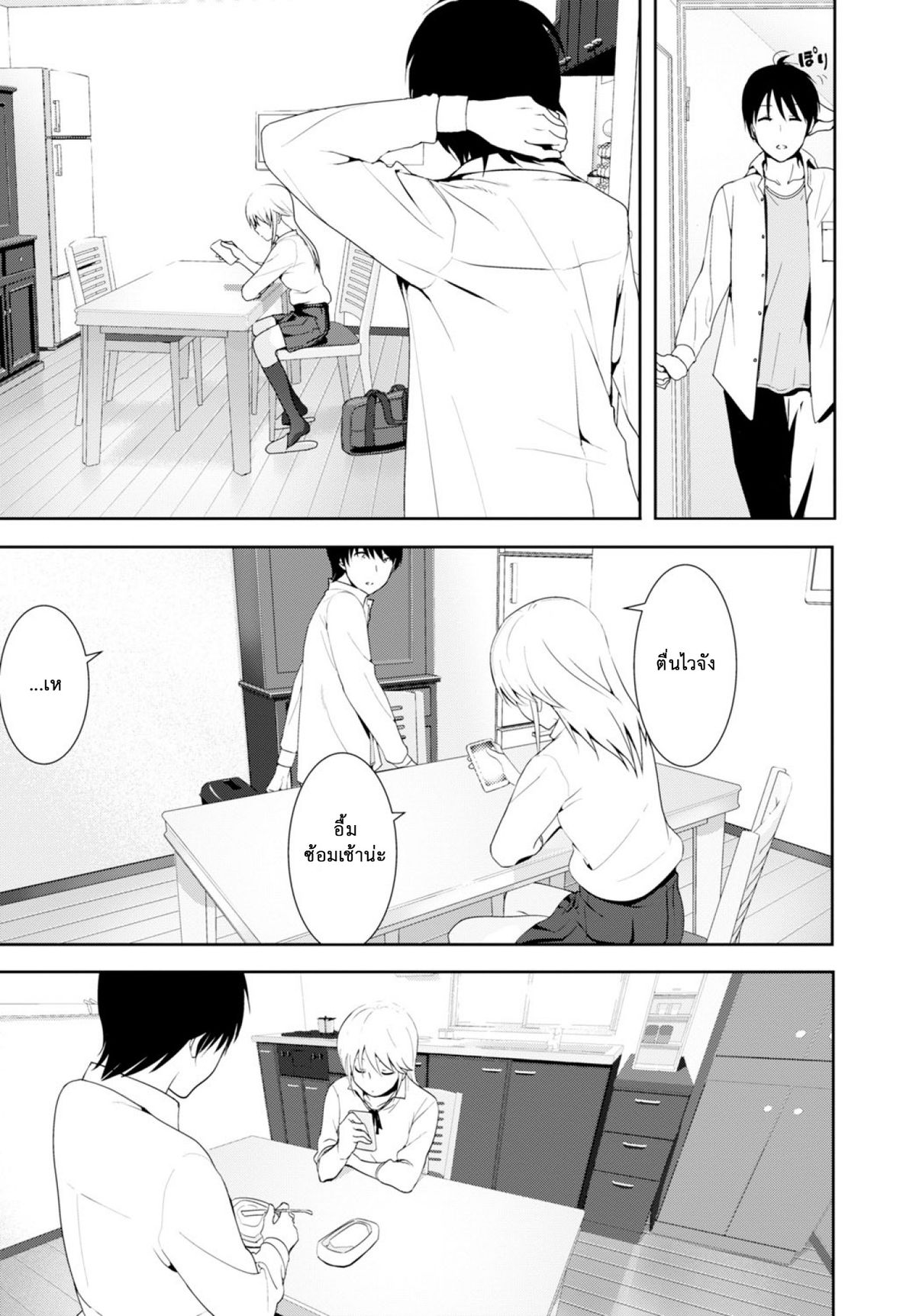 Sono ato Miru no? - And the Then to See ? (COMIC BAVEL 2015-02) หน้าที่ 17