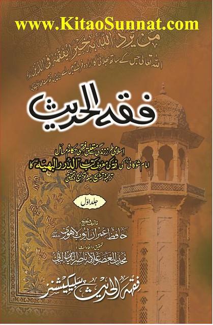Fiqh ul-Hadees