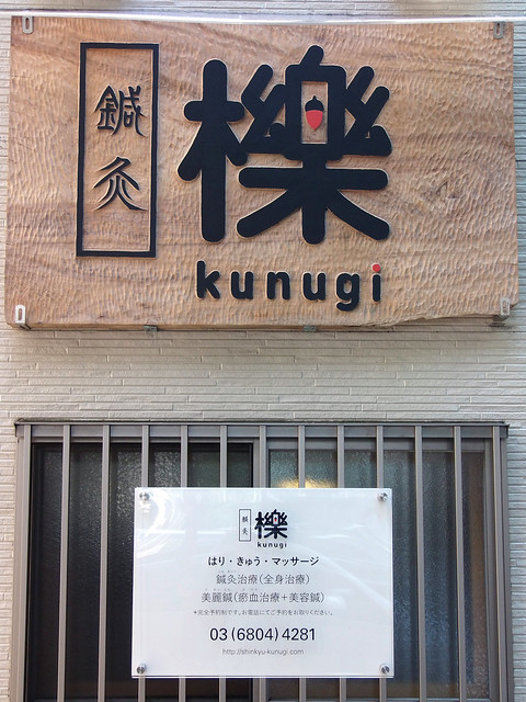 Photo:#7968 sign: massage and acupuncture By Nemo's great uncle