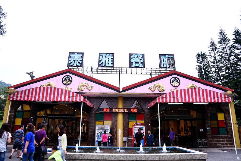 泰雅渡假村住宿皇宮早晚餐 (26)