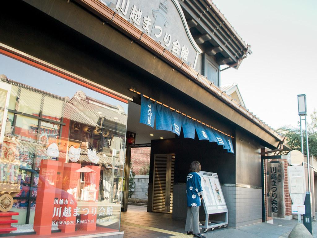 Kawagoe Festival Museum