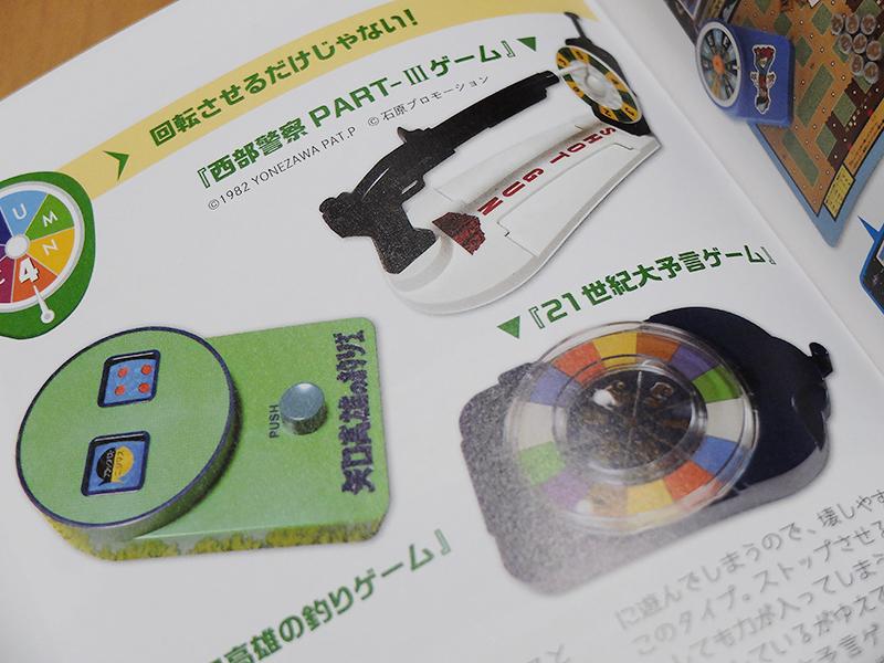 ただひたすら何かをあつめてるよ   素晴らしき懐かしのアナログゲームたち「日本懐かしボードゲーム大全」を購入した。
